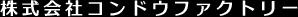 Kondo Factory ロゴ
